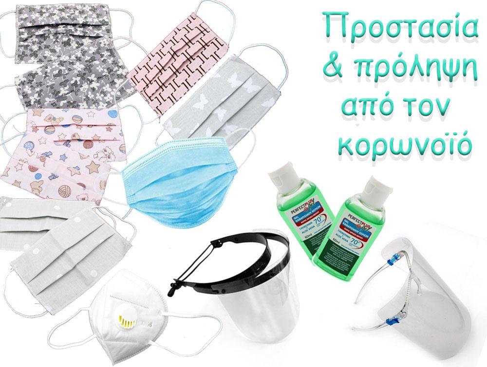 Παραφαρμακευτικά Είδη